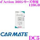 カーメイト DC5 ダクション360シリーズ専用 microSDカード 128GB