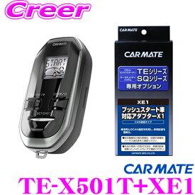 カーメイト リモコンエンジンスターター&ハーネスセットトヨタ ZYX10 C-HR (ハイブリッド)用TE-X501T+XE1 set