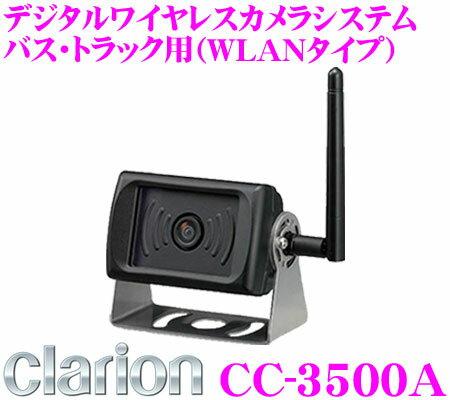 クラリオン CC-3500A バス・トラック用デジタルワイヤレスカメラシステム(WLANタイプ)