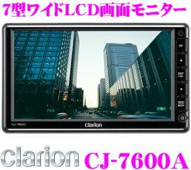 クラリオン CJ-7600A 7型ワイドLCD画面モニター トラック・バス用 【CC-6500A/6500BやCC-6600A/6600Bに対応!】
