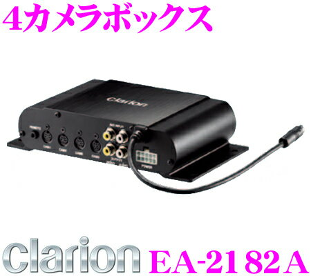 クラリオン EA-2182A 4カメラボックス 【CJ-7600Aと組み合わせることで最大5カメラ、2AV入力が可能に!!】
