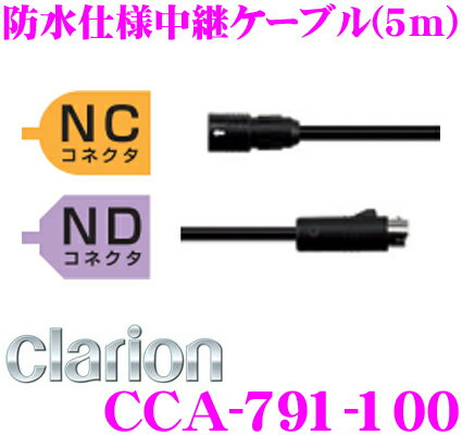 クラリオン CCA-791-100 防水仕様中継ケーブル(5m) 【CC-6500シリーズ対応】