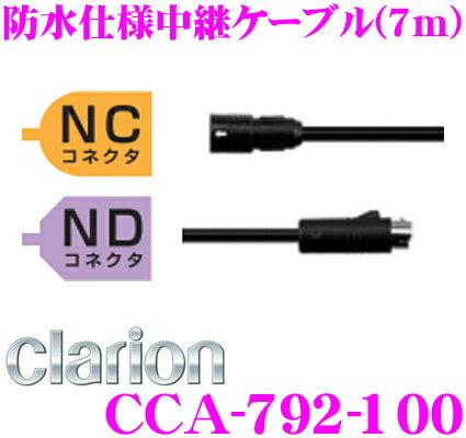 クラリオン CCA-792-100 防水仕様中継ケーブル(7m) 【CC-6500シリーズ対応】