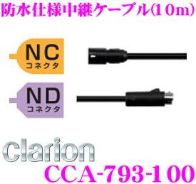 クラリオン CCA-793-100 防水仕様中継ケーブル(10m) 【CC-6500シリーズ対応】