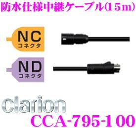 クラリオン CCA-795-100 防水仕様中継ケーブル(15m) 【CC-6500シリーズ対応】