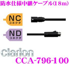 クラリオン CCA-796-100 防水仕様中継ケーブル(18m) 【CC-6500シリーズ対応】