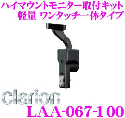 クラリオン LAA-067-100 ハイマウントモニター取付キット 【CJシリーズモニター対応】