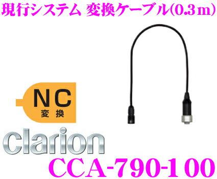 クラリオン CCA-790-100 現行システム 変換ケーブル(0.3m) 【CC-2000系中継ケーブルを残して、CC-6500シリーズを接続可能に!】
