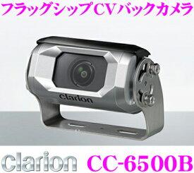 クラリオン CC-6500B バス・トラック用カメラシステム フラッグシップCVバックカメラ (シャッター付/広角/鏡像モデル) 【安心のメーカー保証3年付き CC-6500A後継品】