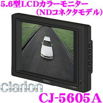 供歌乐CJ-5605A 5.6型LCD彩色监视器(ND接头型号)卡车·公共汽车使用的LCD监视器