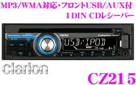 クラリオン CZ215 フロントUSB/AUX付きCDレシーバー 【MP3/WMA対応/iPodダイレクト接続対応】 【先進の音響テクノロジーを集約した1DINモデル!】