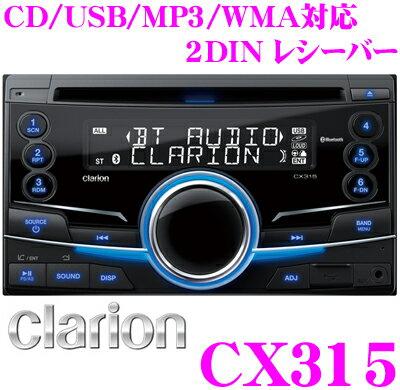 クラリオン CX315 Bluetooth & USB搭載 2DIN CDレシーバー 【MP3/WMA対応/iPodダイレクト接続対応】