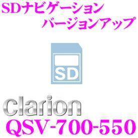 クラリオン QSV-700-550 SDナビゲーション バージョンアップ用SDカード (ROAD EXPLORER SD 6.0/2015年12月発売版) 【NX711 / NX311 / NX111 / NX710 / NX110 対応】
