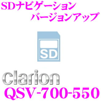SD card (ROAD EXPLORER SD 6.0/2015 12 a year moon release version) for the Clarion QSV-700-550 SD navigation version up