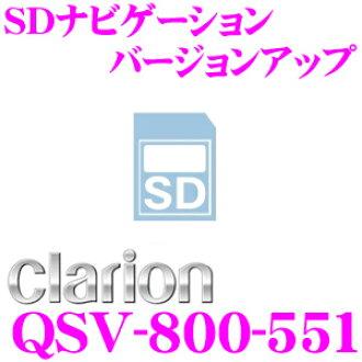 클라리온 QSV-800-551 SD네비게이션 버전 업용 SD카드(ROAD EXPLORER SA 4.0/2016년 1월 발매판)