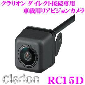 【11/19〜11/26 エントリー+楽天カードP12倍以上】クラリオン RC15D クラリオンナビ専用 ダイレクト接続 超小型バックカメラ 【クラリオンNX/MAXシリーズ専用】