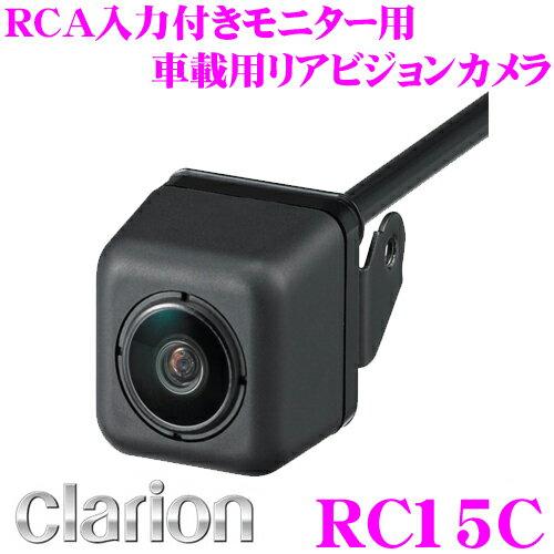 クラリオン RC15C RCA出力汎用 超小型バックカメラ 【クラリオンNXシリーズ専用】