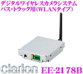 クラリオン EE-2178Bバス・トラック用デジタルワイヤレスカメラシステム(WLANタイプ)