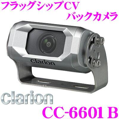 クラリオン CC-6601B バス・トラック用カメラシステム フラッグシップCVバックカメラ (シャッターなし/広角/正像モデル) 【安心のメーカー保証3年付き】