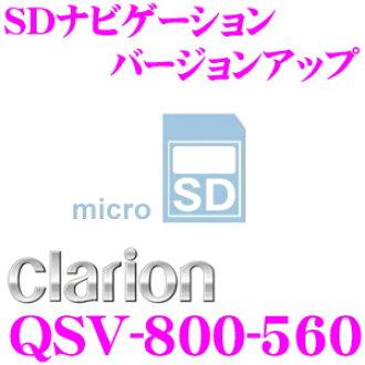 供歌乐QSV-800-560 SD导航仪升级AV灯导航器NX712/NX712+/NX712W升级使用的SD卡