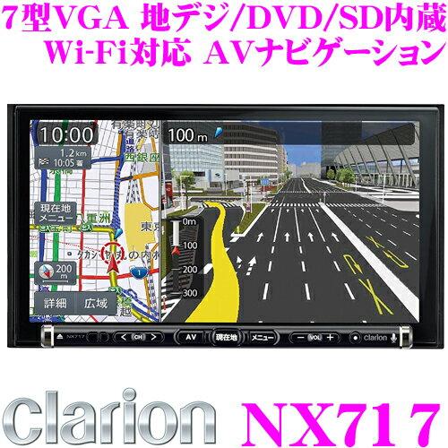 クラリオン NX717 4×4地デジチューナー/7インチワイドVGA DVD/SD/USB内蔵 Wi-Fiスマホリンク対応 AVナビゲーション 【iPod/iPhone接続対応 MP3/WMA対応 Bluetooth内蔵】