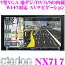 【本商品エントリーでポイント7倍!】クラリオン NX717 4×4地デジチューナー/7インチワイドVGA DVD/SD/USB内蔵 Wi-Fi…