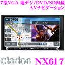 クラリオン NX617 4×4地デジチューナー/7インチ DVD/SD/USB内蔵 7型 AVナビゲーション iPod/iPhone接続対応 MP3/WMA対応...
