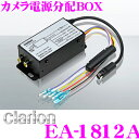 Clarion クラリオン EA-1812A カメラ電源BOX 映像出力RCA1/2 12V/24V対応 クラリオン製カメラを汎用モニターやナビに対応