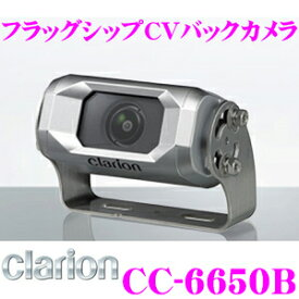 クラリオン CC-6650B バス・トラック用カメラシステム フラッグシップCVバックカメラ (シャッターなし/狭角/正像モデル) 【安心のメーカー保証3年付き】