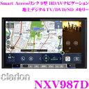 クラリオン メモリーナビ NXV987D スマートアクセスリンク 9インチ 高精細型 HDディスプレイ 地上デジタルTV/DVD/SD …