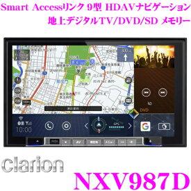 クラリオン メモリーナビ NXV987D スマートアクセスリンク 9インチ 高精細型 HDディスプレイ 地上デジタルTV/DVD/SD メモリーAVナビゲーション フルデジタルサウンドシステム対応 3年保証 地図更新 最大3回無料! NXV977D 後継品