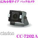 クラリオン CC-7202A 小型バックカメラ NCコネクタモデル 広角小型タイプ 水平画角133° / 防水性能IP69K CC-6100A後…