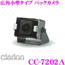 【11/19〜11/26 エントリー+楽天カードP12倍以上】クラリオン CC-7202A 小型バックカメラ NCコネクタモデル 広角小型タイプ 水平画角133° / 防水性能IP69K CC-6100A後継品