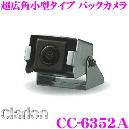 クラリオン CC-6352A トラック・バス用小型バックカメラ NCコネクタモデル 超広角小型タイプ 水平画角161° / 防水性能IP69K CC-1601A後継品