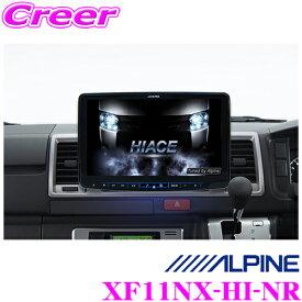 アルパイン XF11NX-HI-NR トヨタ 200系 ハイエース (H25/12〜)専用 11型WXGA カーナビゲーション フローティングビッグX11 ボイスタッチ 声だけでナビ操作が可能