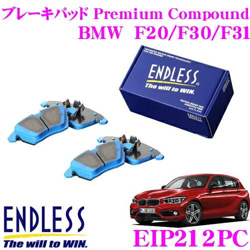 ENDLESS Ewig エンドレス エーヴィヒ EIP212PC プレミアムコンパウンド 輸入車用スポーツブレーキパッド 【超低ダストパッドでホイールの汚れが気にならない!BMW F20/F30/F31】