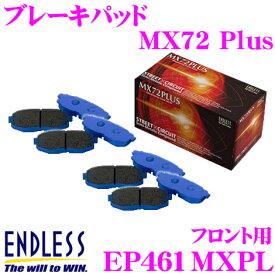 ENDLESS エンドレス EP461MXPL スポーツブレーキパッド セラミックカーボンメタル 究極制御 MX72 Plus 【更に進化した圧倒的なコントロール性能! 日産 CKV36 スカイライン フロント用】