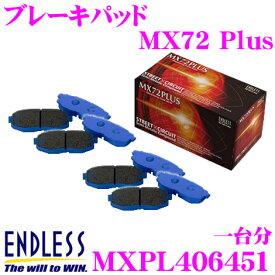ENDLESS エンドレス MXPL406451 スポーツブレーキパッド セラミックカーボンメタル 究極制御 MX72 Plus 【MX72から更に進化!圧倒的なコントロール性能! ホンダ AP2 S2000 一台分】