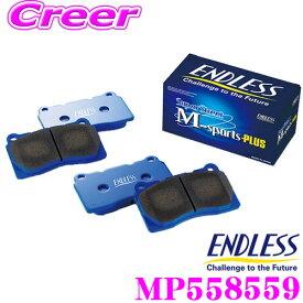 ENDLESS エンドレス MP558559 スポーツブレーキパッド Super Street M-SportsPlus 車両一台分セット トヨタ GXPA16 GRヤリス用 超低ダスト/高い初期制動性能/ノンアスベストパッド ストリートとスポーツのバランスを重視するあなたへ