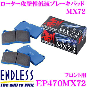 EP470MX72