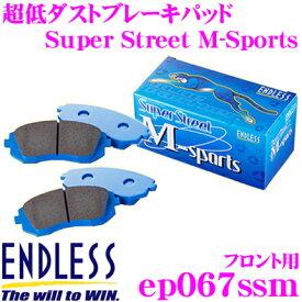 ENDLESS エンドレス EP067SSM スポーツブレーキパッド Super Street M-Sports (SSM) 【超低ダストながら高い初期制動性能を発揮するノンアスベストパッド! トヨタ レビン/トレノ(AE86)等】