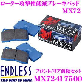 ENDLESS エンドレス MX72417500 スポーツブレーキパッド セラミックカーボンメタル 究極制御 MX72 【ペダルタッチの良いセミメタパッド!ローター攻撃性の低減を実現 スバル レヴォーグ(VM系)一台分セット】