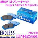 ENDLESS エンドレス EP442SSM スポーツブレーキパッド Super Street M-Sports (SSM) 【超低ダストながら高い初期制動性能...