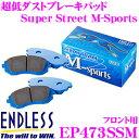 ENDLESS エンドレス EP473SSM スポーツブレーキパッド Super Street M-Sports (SSM) 【超低ダストながら高い初期制動性能...