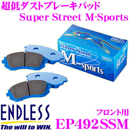 ENDLESS エンドレス EP492SSM スポーツブレーキパッド Super Street M-Sports (SSM) 【超低ダストながら高い初期制動性能を発揮するノンアスベストパッド! マツダ CX-5等】