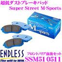 ENDLESS エンドレス SSM510511 スポーツブレーキパッド Super Street M-Sports (SSM) 【超低ダストながら高い初期制動性...