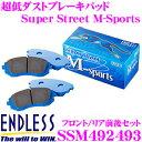 ENDLESS エンドレス SSM492493 スポーツブレーキパッド Super Street M-Sports (SSM) 【超低ダストながら高い初期制動性...