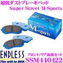 ENDLESS エンドレス SSM440422 スポーツブレーキパッド Super Street M-Sports (SSM) 【超低ダストながら高い初期制動性...
