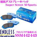 ENDLESS エンドレス SSM442443 スポーツブレーキパッド Super Street M-Sports (SSM) 【超低ダストながら高い初期制動性...