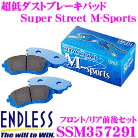 ENDLESS エンドレス SSM357291 スポーツブレーキパッド Super Street M-Sports (SSM) GDBインプレッサ /ZN6 86/ZC6 BRZ/BES BP5 BL5 レガシィ等 【超低ダストながら高い初期制動性能を発揮するノンアスベストパッド! 一台分セット】
